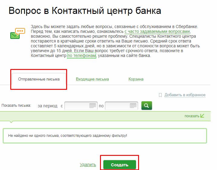 Сбербанк Бизнес Онлайн — телефон техподдержки для юридических лиц