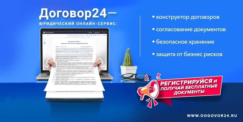 Договор на техническую поддержку сайта