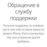 Бесплатная горячая линия Apple в России