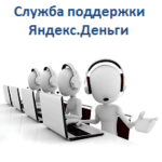 Бесплатный телефон горячей линии Яндекс Деньги