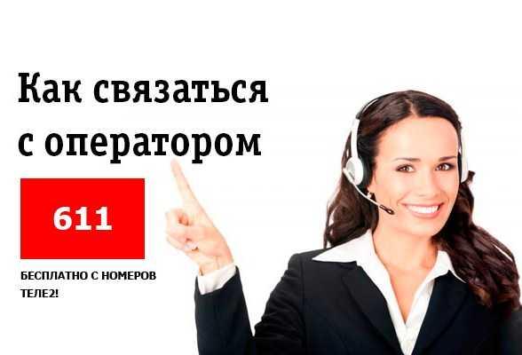 Служба поддержки Tele2 Республика Татарстан - быстрые решения и онлайн помощь для клиентов