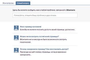 Как написать в техподдержку ВКонтакте и гарантированно получить ответ