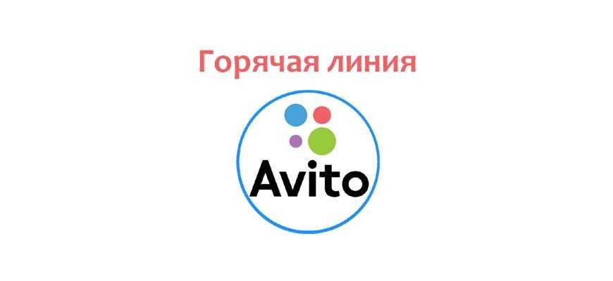 Техподдержка «Авито»: телефоны, как написать в службу поддержки