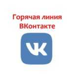 Поддержка ВКонтакте – Как написать в Тех. поддержку ВК