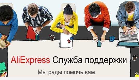 Телефон горячей линии Алиэкспресс в России, написать в службу техподдержки Алиэкспресс на русском языке, контакты