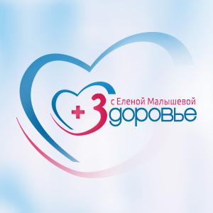 Стать участником программы «ЗДОРОВЬЕ» и «ЖИТЬ ЗДОРОВО» — ЗдоровьеИнфо