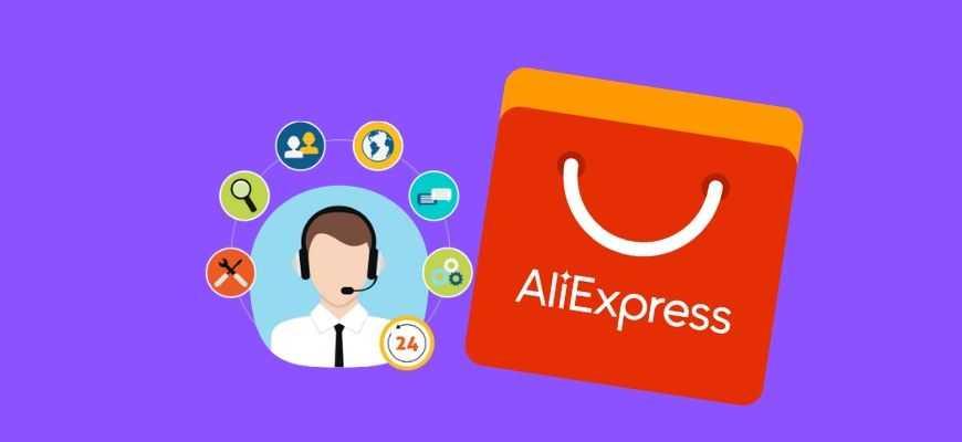 Как связаться с оператором алиэкспресс онлайн - пошаговая инструкция