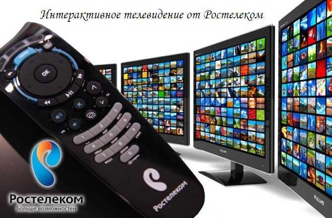 Ростелеком — Интернет, ТВ, телефония, мобильная связь в Курске | RT.RU