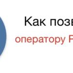 Ростелеком ᐈ офисы в Краснодаре — адреса и телефоны, график работы, официальный сайт техподдержки в Краснодаре и Краснодарском крае в 2020 году