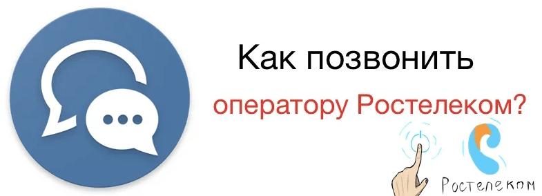 Ростелеком ᐈ офисы в Краснодаре - адреса и телефоны, график работы, официальный сайт техподдержки в Краснодаре и Краснодарском крае в 2020 году