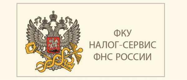 """Пришло заказное письмо от ФКУ """"Налог Сервис"""" - что это? - ПапаЮрист.ру"""