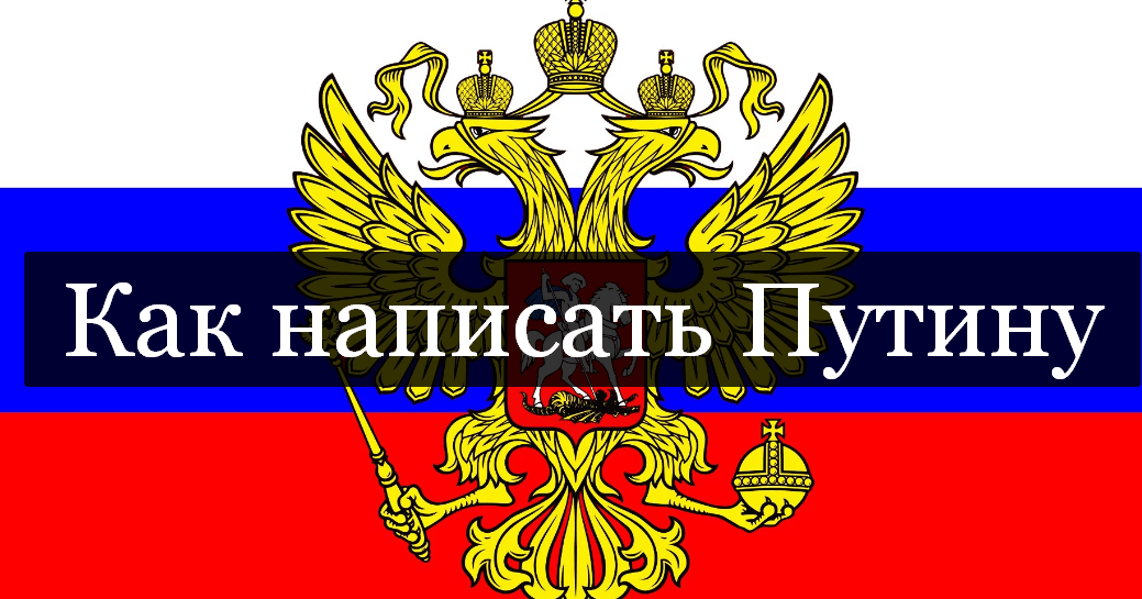 Горячая линия : Бесплатный номер телефона горячей линии Президента РФ