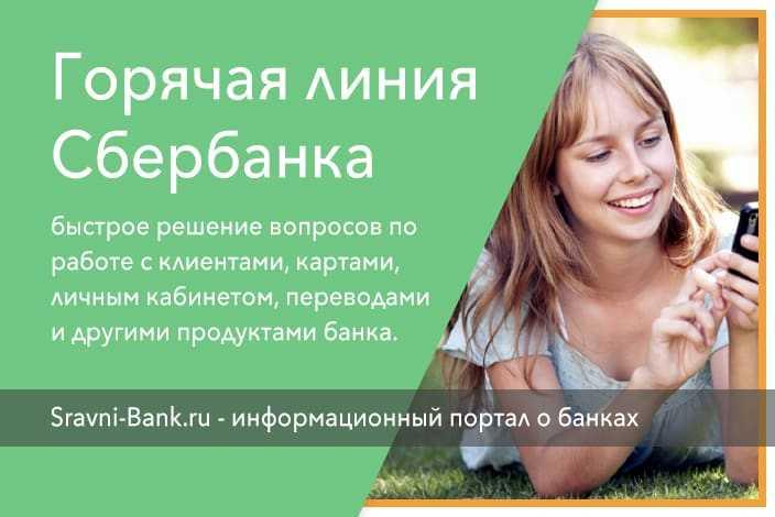 Горячая линия Сбербанка - позвонить с мобильного телефона