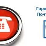 Горячая линия Почты России: номер телефона, как связаться со службой поддержки