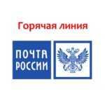 Почта России Телефон Горячей Линии. Ответы на Вопросы ➤ ⋆ Техподдержка