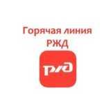 Единая служба поддержки пользователей (ЕСПП) | СКЖД Сервис