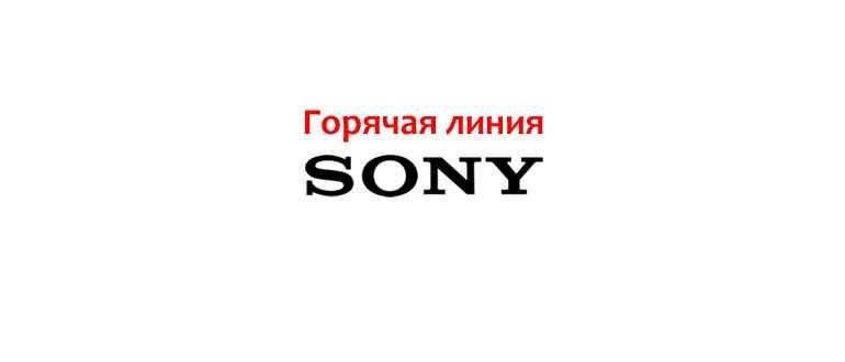 Техническая поддержка Sony