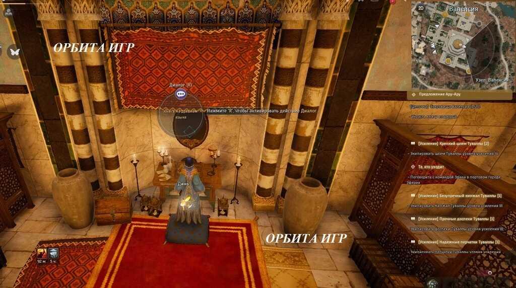Black Desert: цепочка квестов «Сокровища Валенсии» - Орбита игр