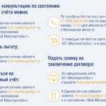 Дистанционные сервисы и услуги в Мосэнергосбы