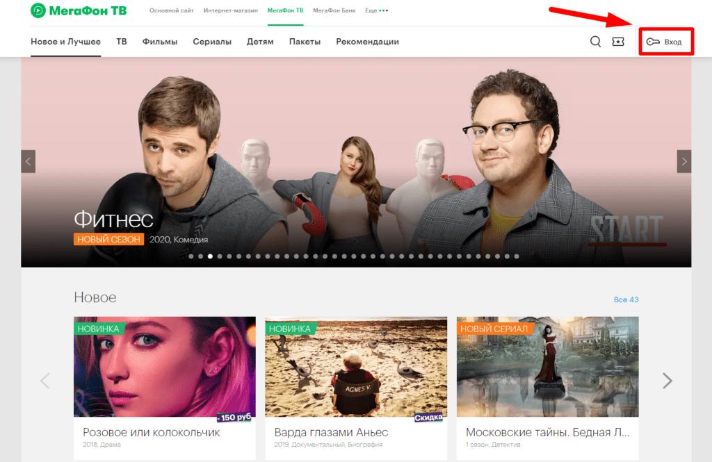 Пакеты ТВ-каналов и сериалов на МегаФон ТВ