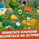 Туземцы: Ресурсы — Walkthroughs, Tips, Cheats and Guides for mobile games