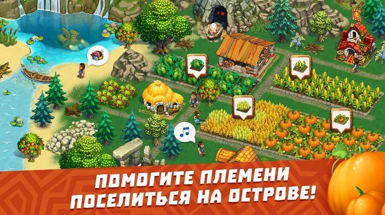 Туземцы: Ресурсы - Walkthroughs, Tips, Cheats and Guides for mobile games