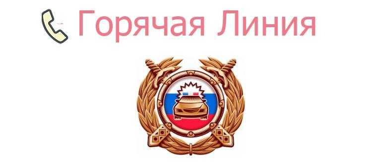 Телефон горячей линии ГИБДД в Москве   Защита прав автовладельцев в 2021 году