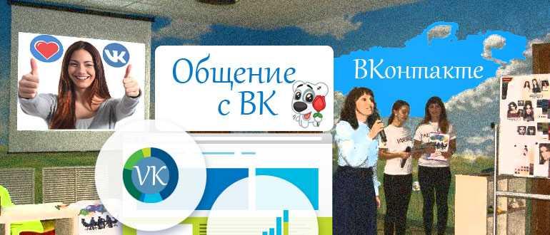 Горячая линия Вконтакте, служба поддержки Вконтакте, бесплатная горячая линия 8-800