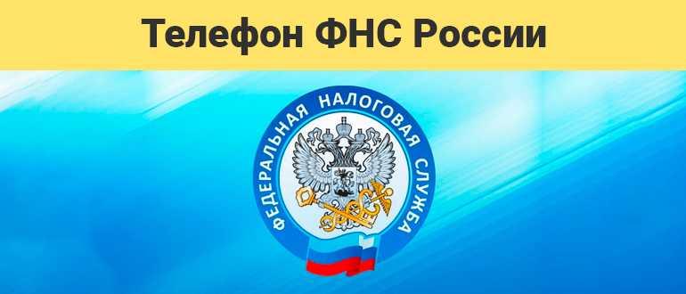 Горячая линия : Бесплатный номер телефона горячей линии Налоговой службы России