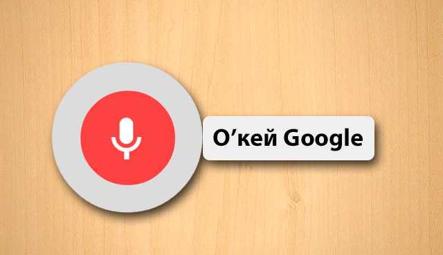 Что делать, если не работает голосовой поиск, Окей гугл на Android?