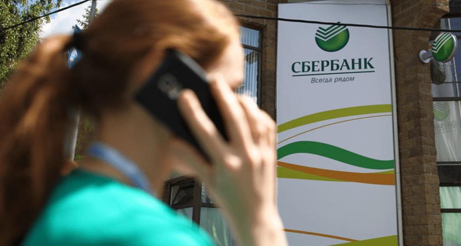 Телефон техподдержки сбербанк терминал оплаты ⋆ Техподдержка