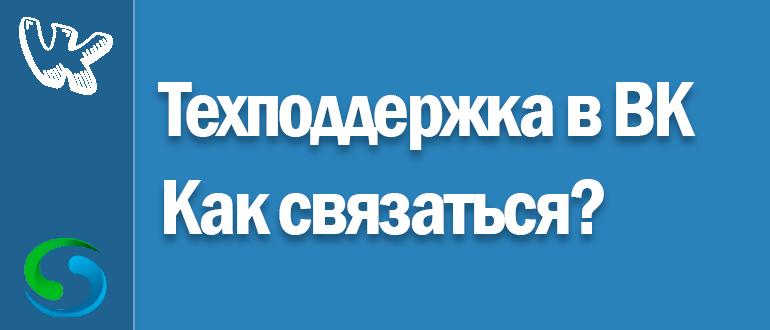 Как связаться с администрацией ВКонтакте |