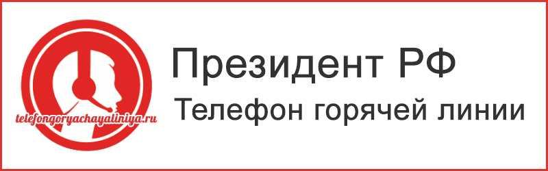 Телефон горячей линии Президента РФ, номер приёмной администрации
