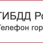 ГИБДД Москвы — бесплатный телефон горячей линии