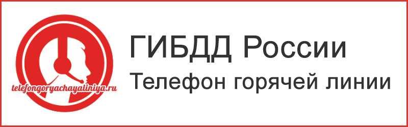 ГИБДД Москвы - бесплатный телефон горячей линии