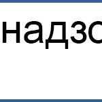 Горячая линия Роспотребнадзора — бесплатный номер телефона оператора, служба поддержки Роспотребнадзора