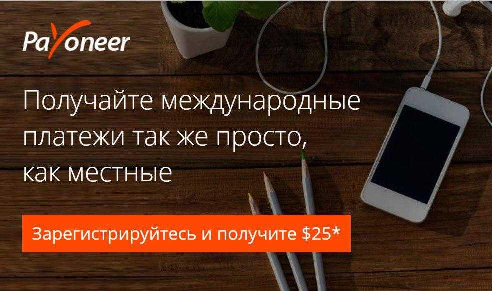 Как зарегистрироваться в Payoneer: пошаговая инструкция по регистрации в системе