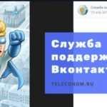 Горячая линия ВКонтакте, как связаться со службой поддержки