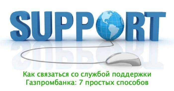 Телефон горячей линии Газпромбанка: бесплатный номер телефона 8-800
