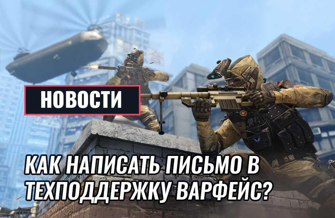 Правила подачи запроса | Полезная информация | Warface | Support MY.GAMES