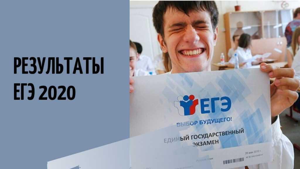 «Сроки обработки результатов ЕГЭ будут сокращены»   Статьи   Известия