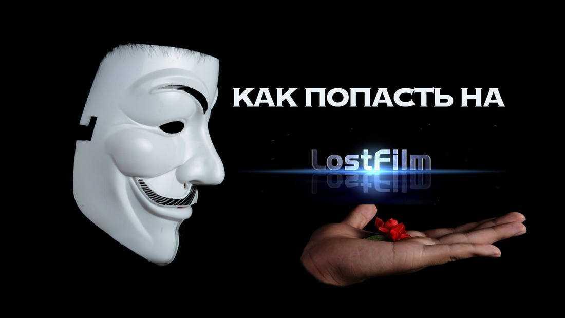 Как обойти блокировку на сайт lostfilm.tv | Выживи сам