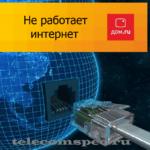 Почему интернет или ТВ не работают? | Инструкции по настройке от  в Воронеже