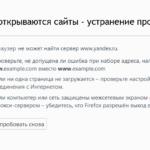Ваш сайт не открывается, что делать и как его спасти