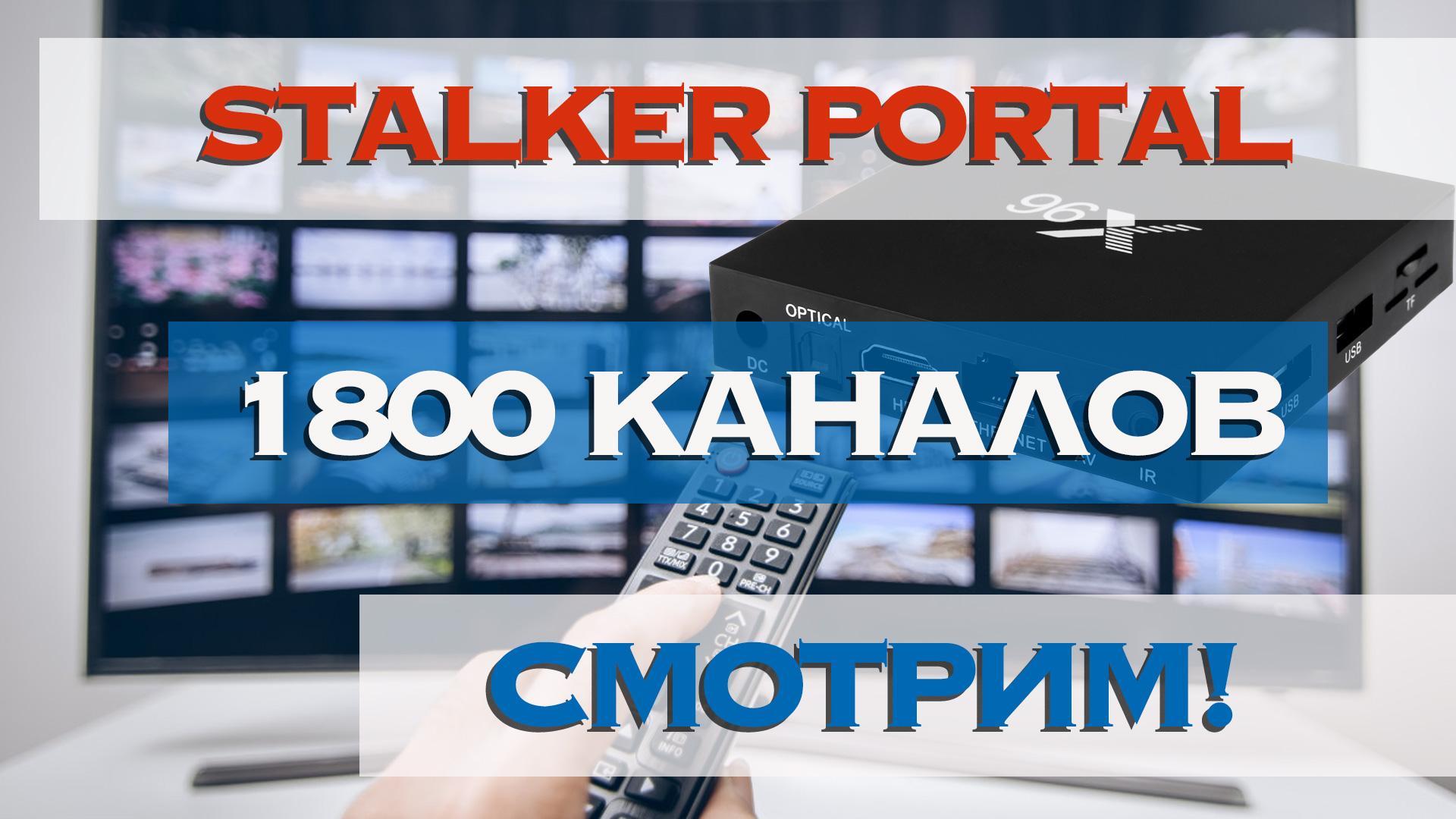 работоспособность портала StalkerMix на приставках Mag 250 - IPTV на iptv-приставках - Gomel-Sat.bz - Форум о спутниковом телевидении