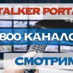 работоспособность портала StalkerMix на приставках Mag 250 – IPTV на iptv-приставках – Gomel-Sat.bz – Форум о спутниковом телевидении