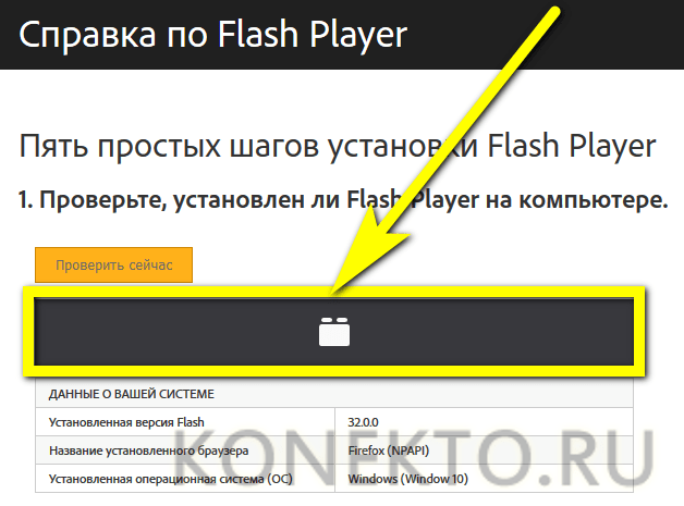 Не загружается плагин Adobe Flash Player — 5 причин и их устранение