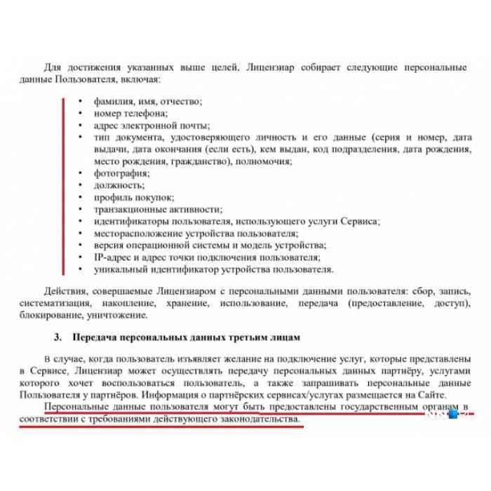 Большой брат следит: разбираемся, как работает приложение «Карта жителя Нижегородской области» | Hi-Tech | Селдон Новости