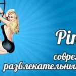 Pin-up bet всё о букмекере: обзор, 1769 отзывы, жалобы, регистрация в пин ап Pin-up bet букмекерская контора.