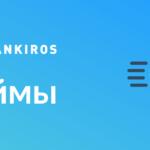 Условия и гарантии – Rubberi | Первая российская система автоматической выдачи онлайн-займов
